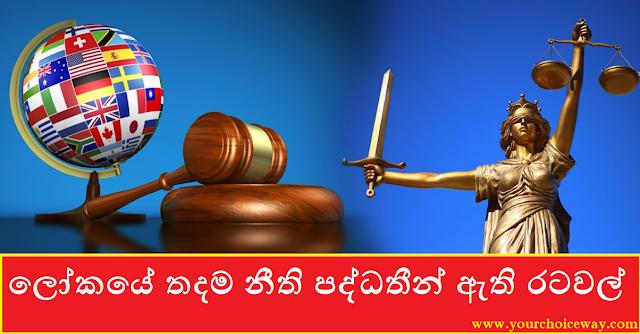 ලෝකයේ තදම නීති පද්ධතීන් ඇති රටවල් (Countries With The Strictest Legal Systems In The World) - Your Choice Way