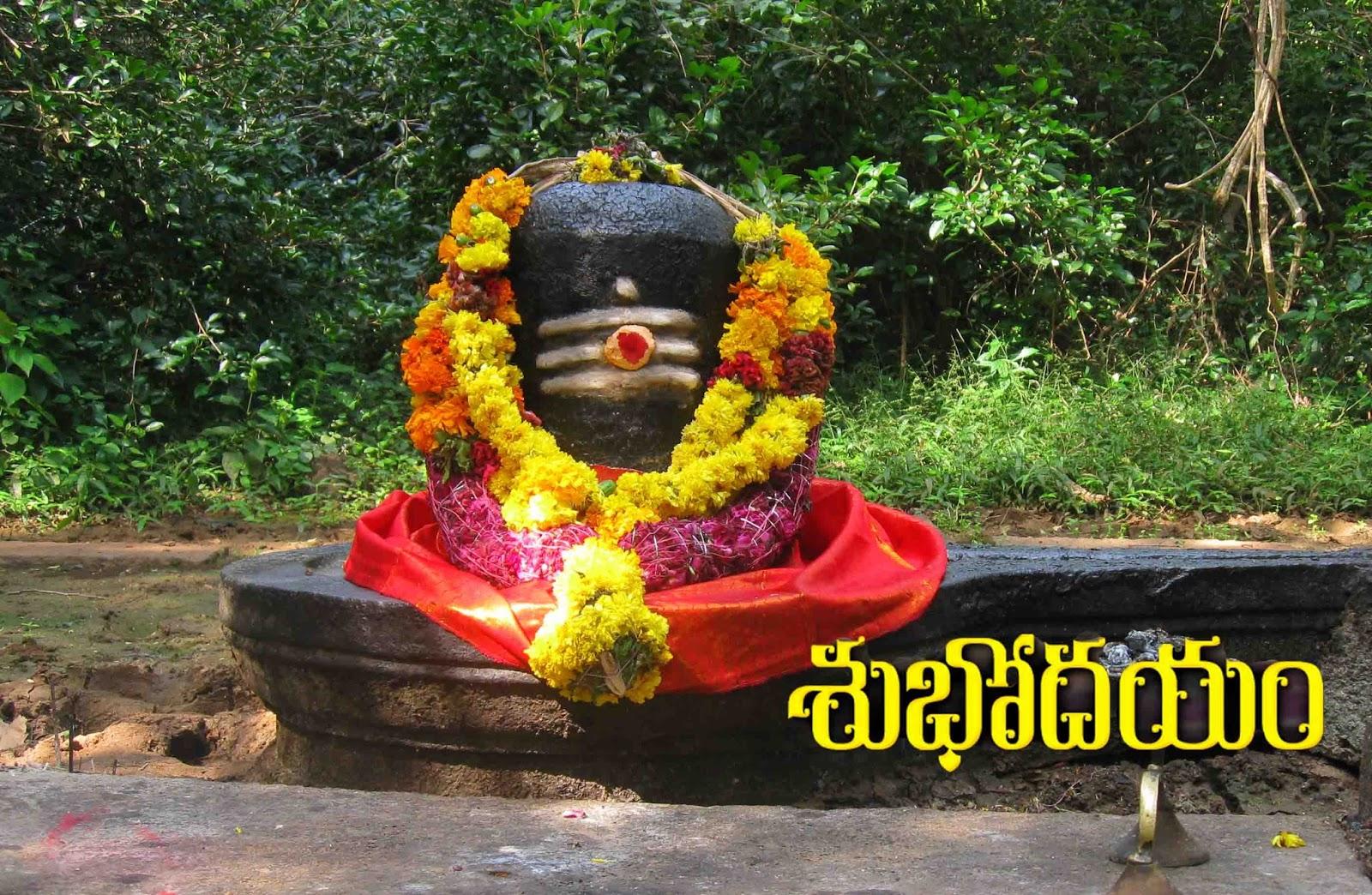 Telugu Lord Shiva Good Morning Happy Monday Images