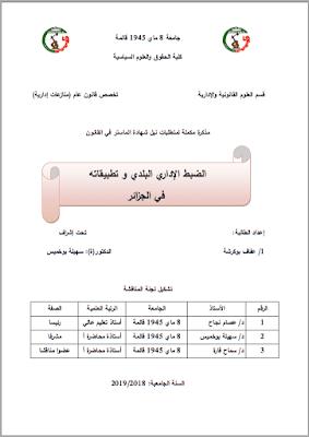 مذكرة ماستر: الضبط الإداري البلدي وتطبيقاته في الجزائر PDF