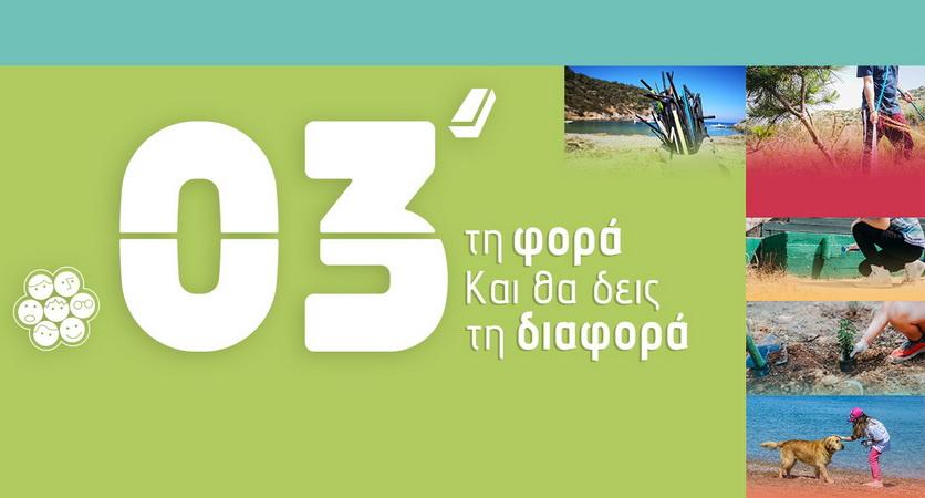 3 λεπτά τη φορά: Το μεγαλύτερο Green Challenge του καλοκαιριού