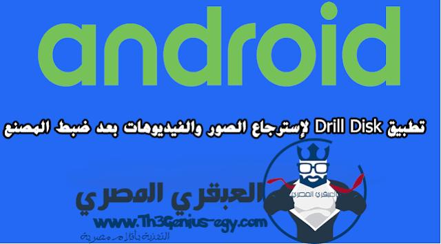 برنامج استرجاع الصور المحذوفة بعد الفورمات مجانا Disk Drill