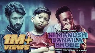 Ki Manush Banaila Bhobe Lyrics (কি মানুষ বানাইলা ভবে) Gully Boy Rana, Tabib Mahmud | Bangla Rap Song