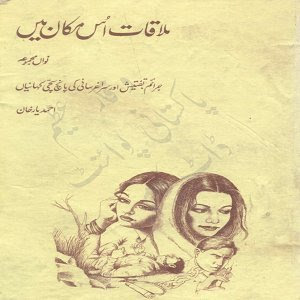 Mulaqat Us Makan Main By Ahmad Yar Khan pdf Download