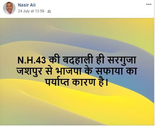 बीजेपी का सूपड़ा साफ़ करने के लिए NH 43 की बदहाली ही काफी -सोशल मिडिया,जशपुर से सरगुजा तक होगा बड़ा परिवर्तन .?