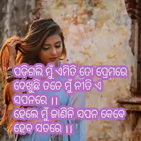 Love Odia girl fealings