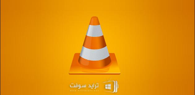 تحميل برنامج بلاير مجانا VLC VLC-cover.png
