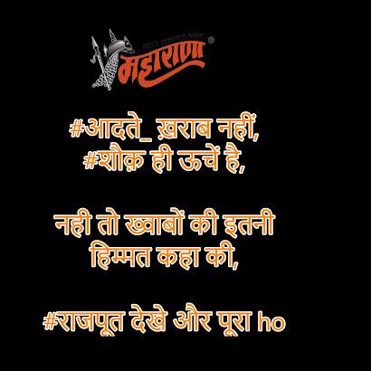 Royal Rajput status in Hindi