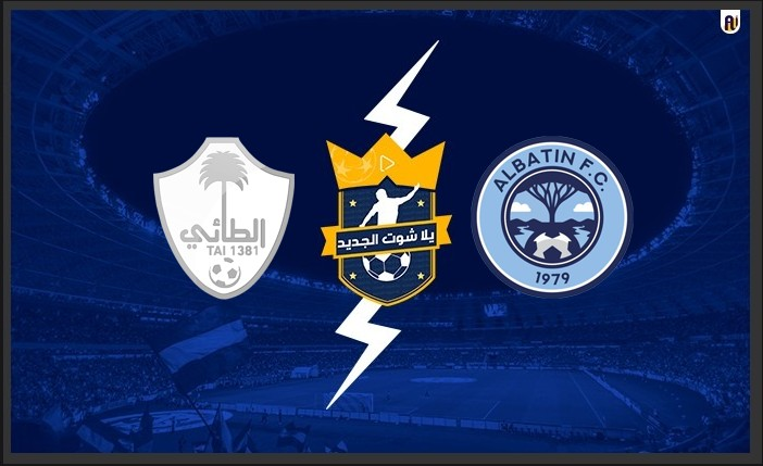نتيجة مباراة الباطن والطائي اليوم 2021/9/16 في الدوري السعودي