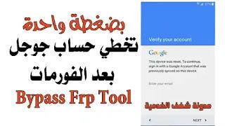برنامج تخطي حساب جوجل, R3 Pro Bypass Frp,تخطي حماية جوجل بعد الفورمات,frp bypass