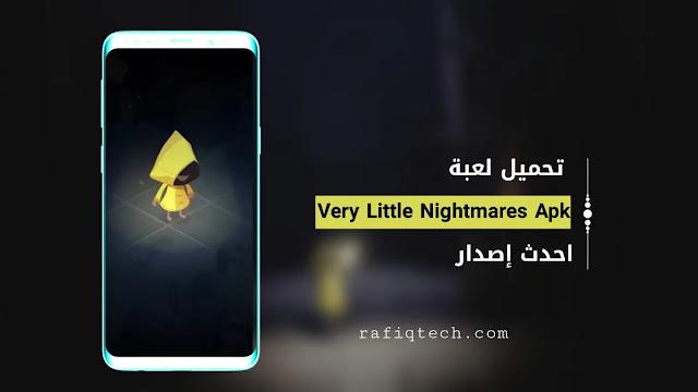 تحميل لعبة Very Little Nightmares  للاندرويد أحدث إصدار