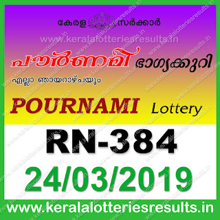 "keralalotteriesresults.in, ""kerala lottery result 24 03 2019 pournami RN 384"" 24th March 2019 Result, kerala lottery, kl result, yesterday lottery results, lotteries results, keralalotteries, kerala lottery, keralalotteryresult, kerala lottery result, kerala lottery result live, kerala lottery today, kerala lottery result today, kerala lottery results today, today kerala lottery result,24 3 2019, 24.3.2019, kerala lottery result 24-3-2019, pournami lottery results, kerala lottery result today pournami, pournami lottery result, kerala lottery result pournami today, kerala lottery pournami today result, pournami kerala lottery result, pournami lottery RN 384 results 24-3-2019, pournami lottery RN 384, live pournami lottery RN-384, pournami lottery, 24/03/2019 kerala lottery today result pournami, pournami lottery RN-384 24/3/2019, today pournami lottery result, pournami lottery today result, pournami lottery results today, today kerala lottery result pournami, kerala lottery results today pournami, pournami lottery today, today lottery result pournami, pournami lottery result today, kerala lottery result live, kerala lottery bumper result, kerala lottery result yesterday, kerala lottery result today, kerala online lottery results, kerala lottery draw, kerala lottery results, kerala state lottery today, kerala lottare, kerala lottery result, lottery today, kerala lottery today draw result"