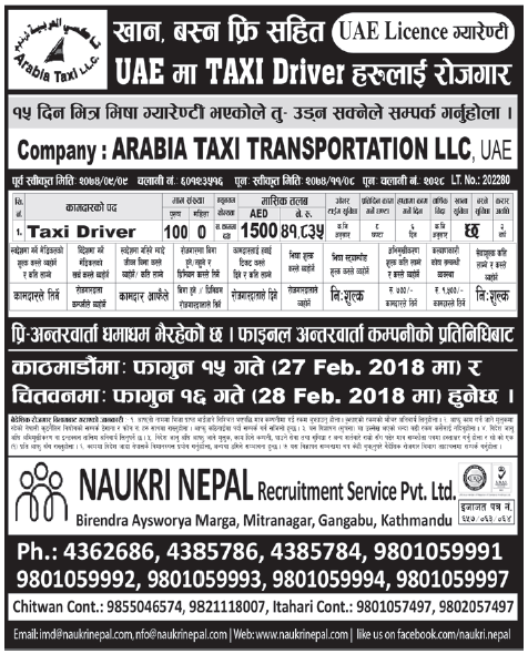 Jobs in UAE for Nepali, Salary Rs 41,835