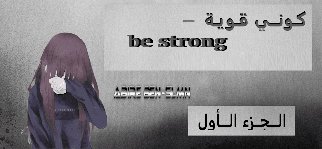 كوني قوية - الجزء الأول