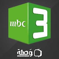 قناة mbc 3 بث مباشر