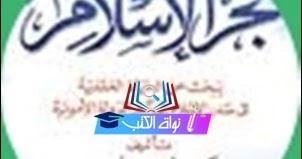 تحميل كتاب فجر الاسلام لاحمد امين pdf