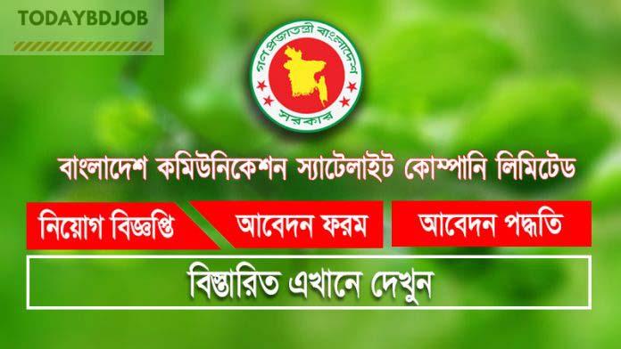 বাংলাদেশ স্যাটেলাইট কোম্পানি লিমিটেড চাকরির খবর BSCL Job Circular 2021