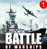 تحميل لعبة Battle of Warships مهكرة للاندرويد