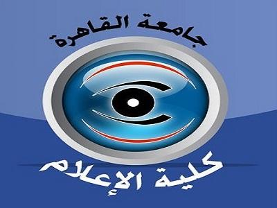 كلية الإعلام جامعة القاهرة ...أقسامها و الأوراق المطلوبة عند أداء اختبارات القدرات وطريقة التسجيل