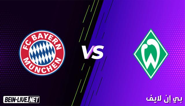 مشاهدة مباراة فيردر بريمن وبايرن ميونخ بث مباشر اليوم بتاريخ 13-03-2021 في الدوري الالماني