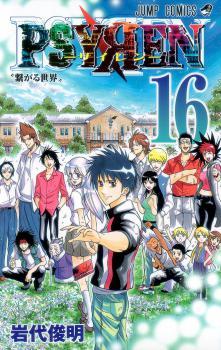 Psyren Manga