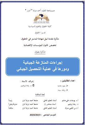 مذكرة ماستر: إجراءات المنازعة الجبائية ودورها في عملية التحصيل الجبائي PDF