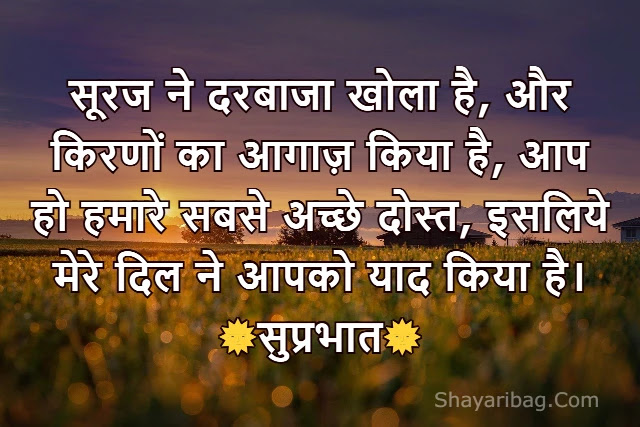 Quotes on Good Morning in Hindi