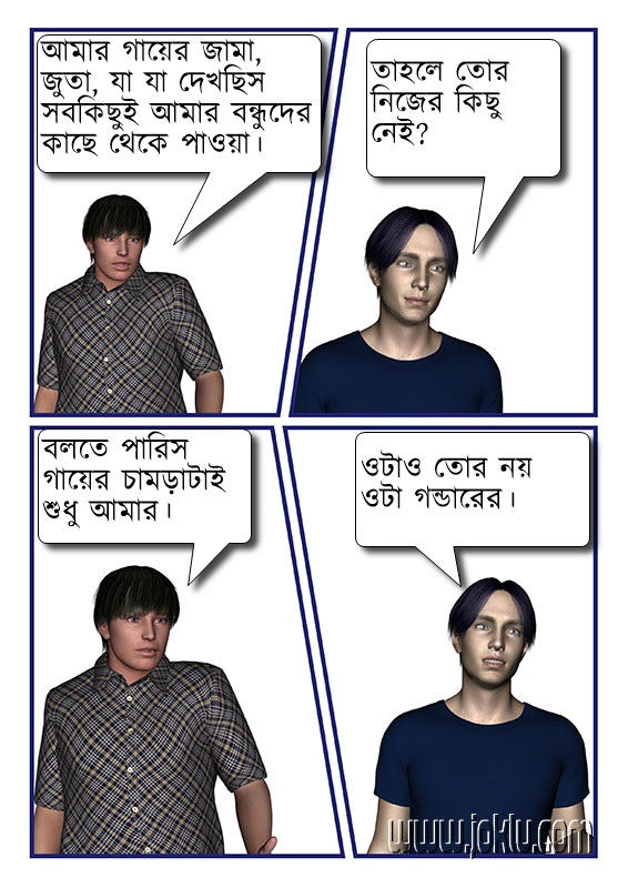 Only my skin joke in Bengali