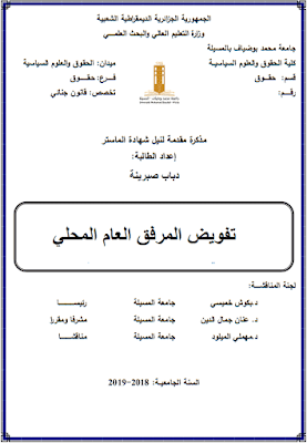 مذكرة ماستر: تفويض المرفق العام المحلي PDF