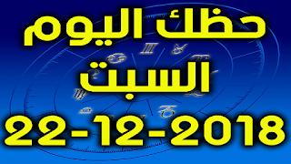 حظك اليوم السبت 22-12-2018 - Daily Horoscope