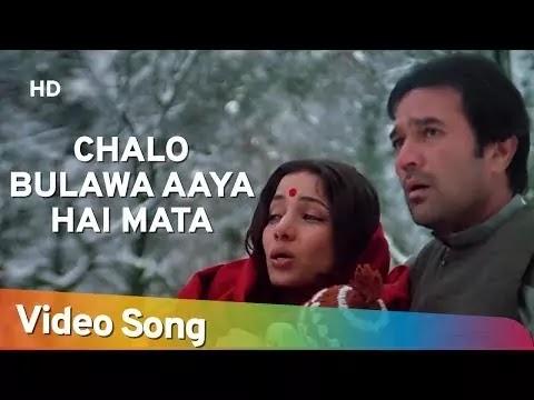 Lyrics Of Chalo Bulawa Aaya Hai Bhajan – Download PDF