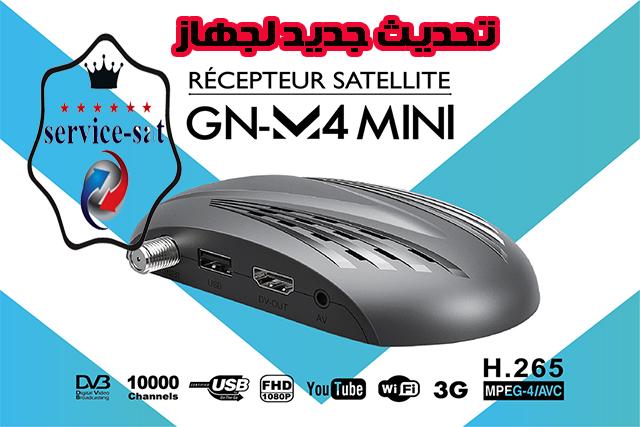الجهاز الجديد لشركة جيون Geant m4 mini + تحديث جديد له