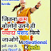Chanakya Niti Quotes in Hindi | चाणक्य के विचार