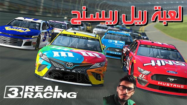 Real Racing 3,لعبة Real Racing 3,لعبة ريل ريسنج 3,تحميل لعبة Real Racing 3,تحميل لعبة ريل ريسنج 3,تنزيل لعبة Real Racing 3,تنزيل لعبة ريل ريسنج 3,Real Racing 3 تحميل,تنزيل Real Racing 3,تحميل Real Racing 3,Real Racing 3 تحميل,Real Racing 3 تنزيل,