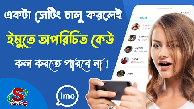 How to block unknown calls on imo !! Imo important setting bangla