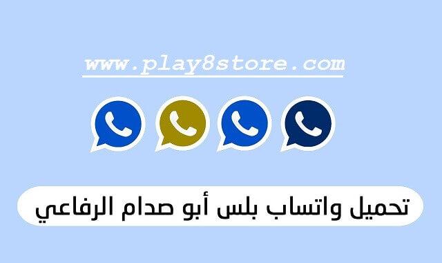تحميل 4 نسخ واتساب أبو صدام الرفاعي WhatsApp+ v9.85 آخر إصدار 2021