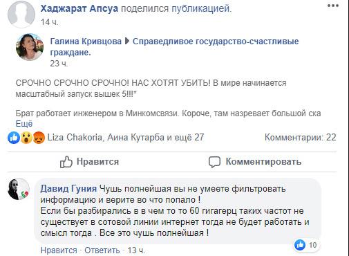 Тот момент когда понимаешь, что комментаторы абхазской группы оказались больше продвинутые, чем комментаторы некоторых грузинских групп