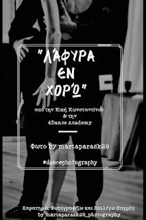 """""""Λάφυρα εν Χορώ"""" by mariaparask29"""
