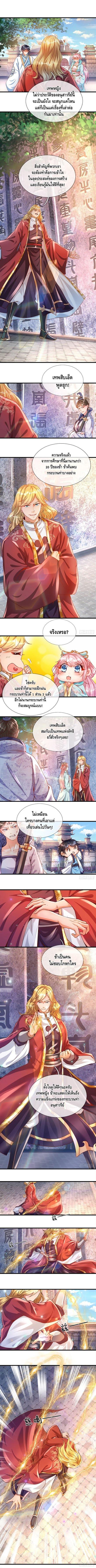Opening to Supreme Dantian - หน้า 2