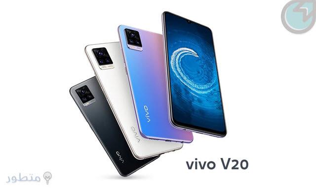 مواصفات وسعر موبايل فيفو V20