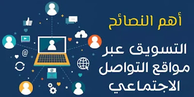 أهم النصائح للتسويق عبر وسائل التواصل الاجتماعي