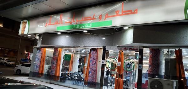 مطعم عصيرات السلام جدة | المنيو الجديد ورقم الهاتف والعنوان