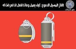 الغاز المسيل للدموع : كيف يعمل وماذا تفعل اذا تعرضت له