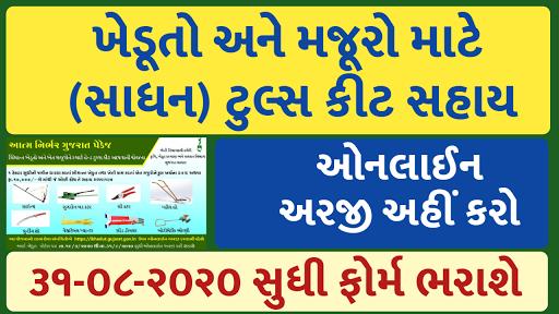 Khedut Tools Kit Sahay Yojana Gujarat: Hand Tools Kit Scheme || for Marginal Farmers And Farm Workers