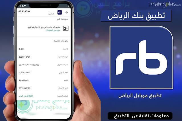 معلومات تنزيل تطبيق بنك الرياض 2021