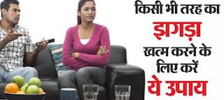 Pati Aur Patni Ka Jhagra Khatam Karne Ka Totka