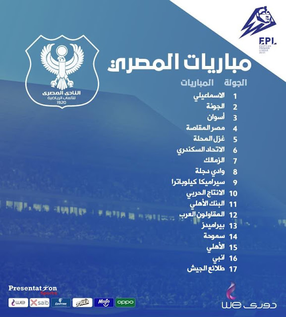 جدول مباريات المصرى فى الدورى المصرى الممتاز للموسم الجديد 2020/2021