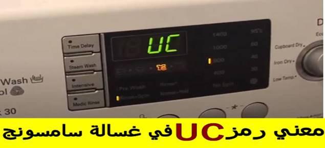 اعطال غسالة سامسونج رمز UC