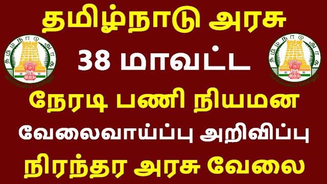 தமிழ்நாடு அரசு 38 மாவட்ட நேரடி பணி நியமன வேலைவாய்ப்பு அறிவிப்பு | Tamilnadu Government Jobs 2020