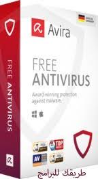 Download Avira Antivirus 2019 free -تحميل برنامج افيرا انتى فيرس 2019 كامل مجانا