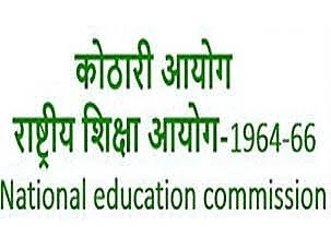 कोठारी आयोग या राष्ट्रीय शिक्षा आयोग क्या है ? | Kothari Ayog In Hindi